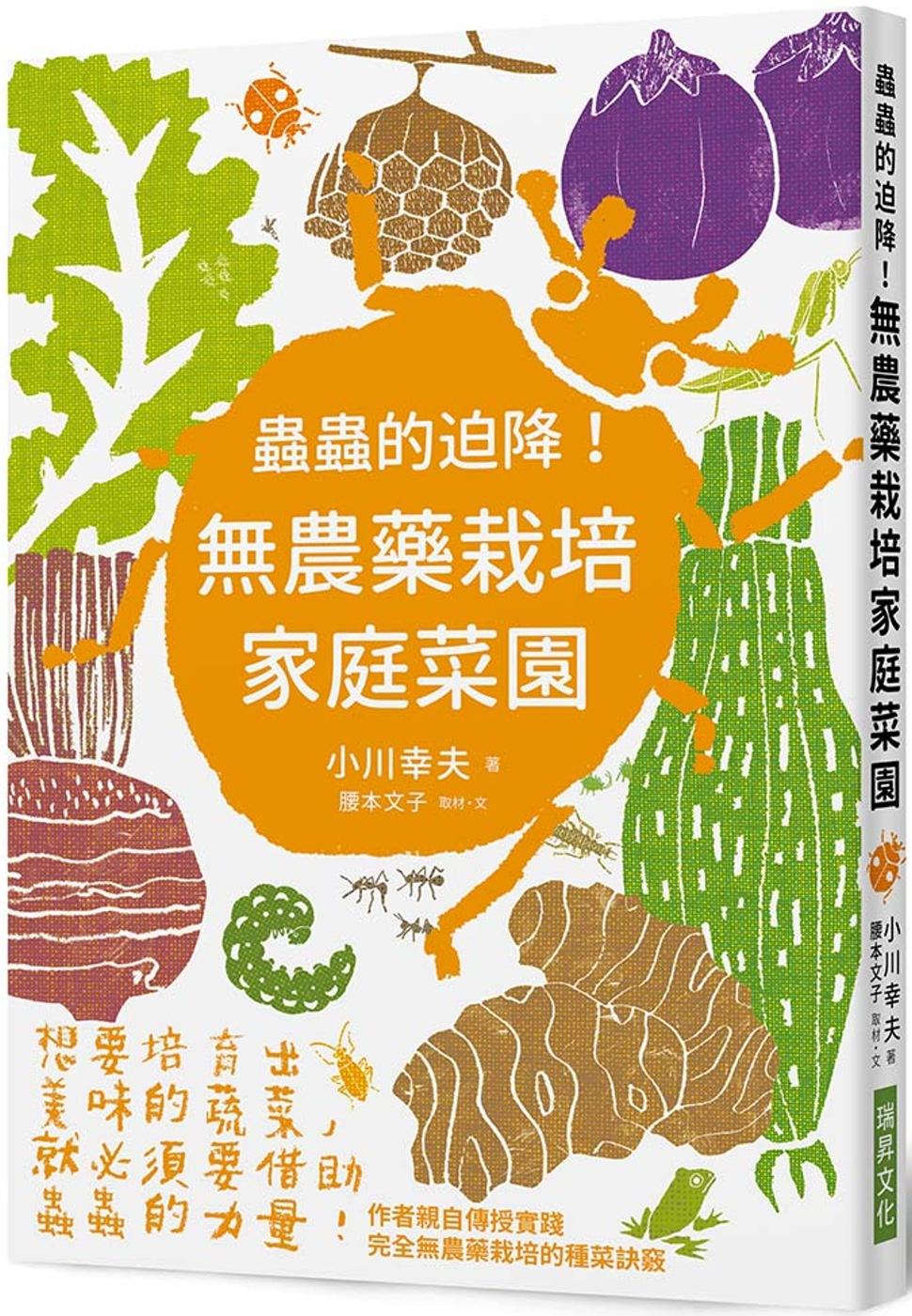 蟲蟲的迫降!無農藥栽培家庭菜園:想要培育出美味的蔬菜,就必須要借助蟲蟲的力量!