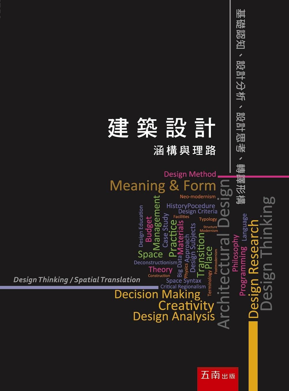 建築設計:涵構與理路