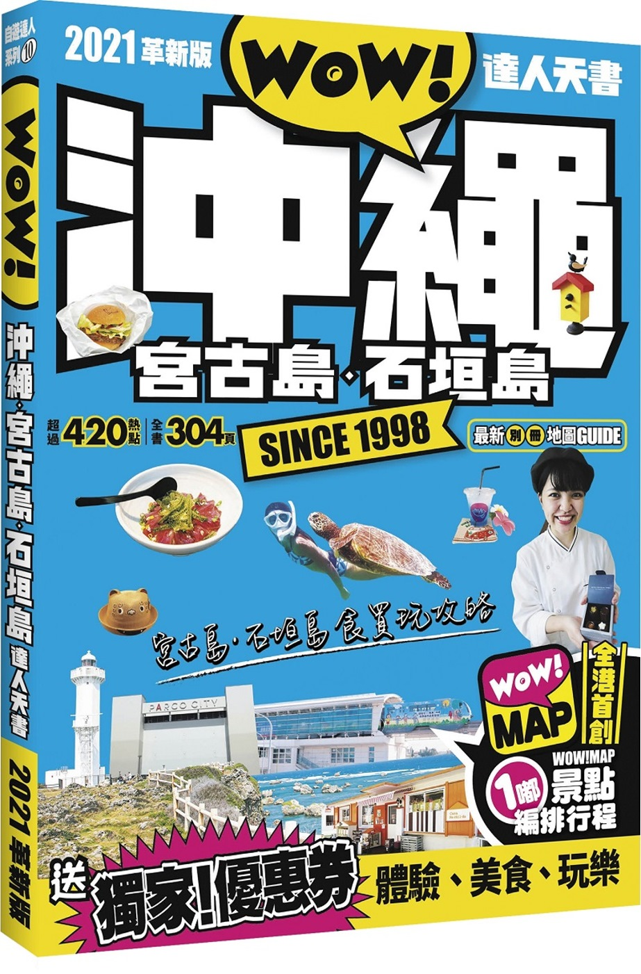 沖繩·宮古島·石垣島達人天書2021革新版:4100200101