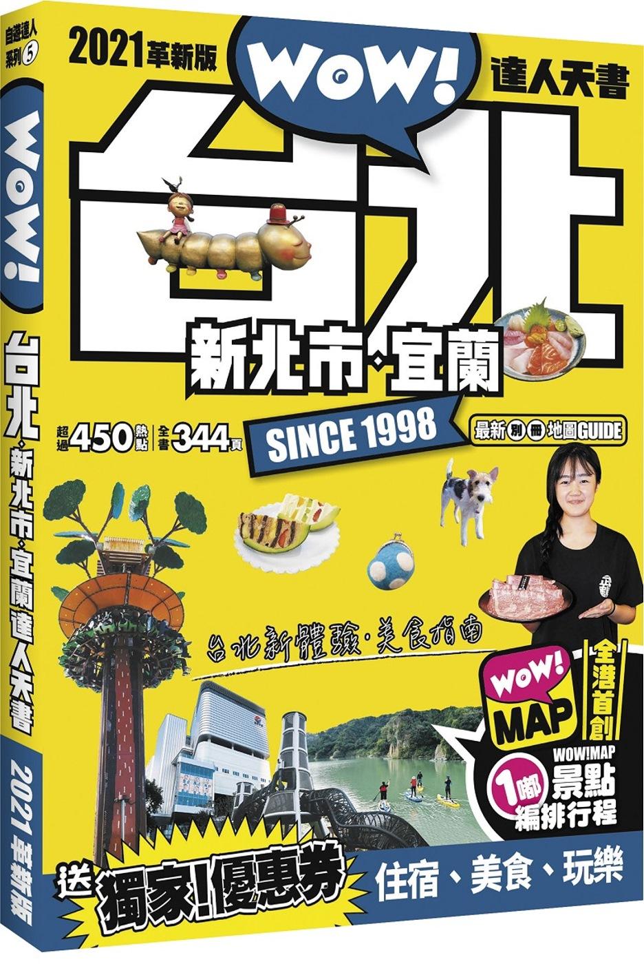 台北‧新北市‧宜蘭達人天書2020革新版