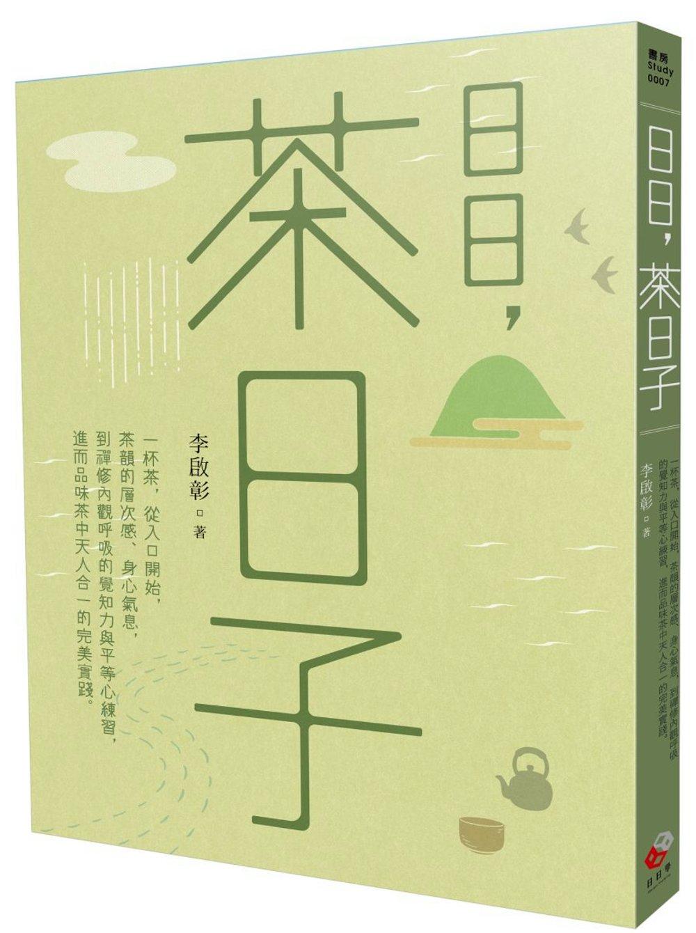 日日,茶日子:一杯茶,從入口開始,茶韻的層次感、身心氣息,到禪修內觀呼吸的覺知力與平等心練習,進而品味茶中天人合一的完美實踐