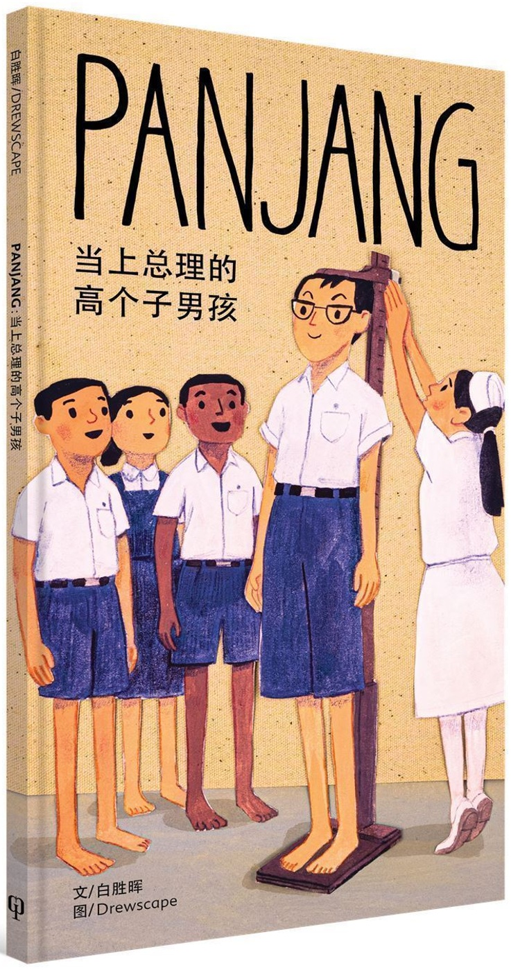 PANJANG 當上總理的高個子男孩(精裝)(簡體書)