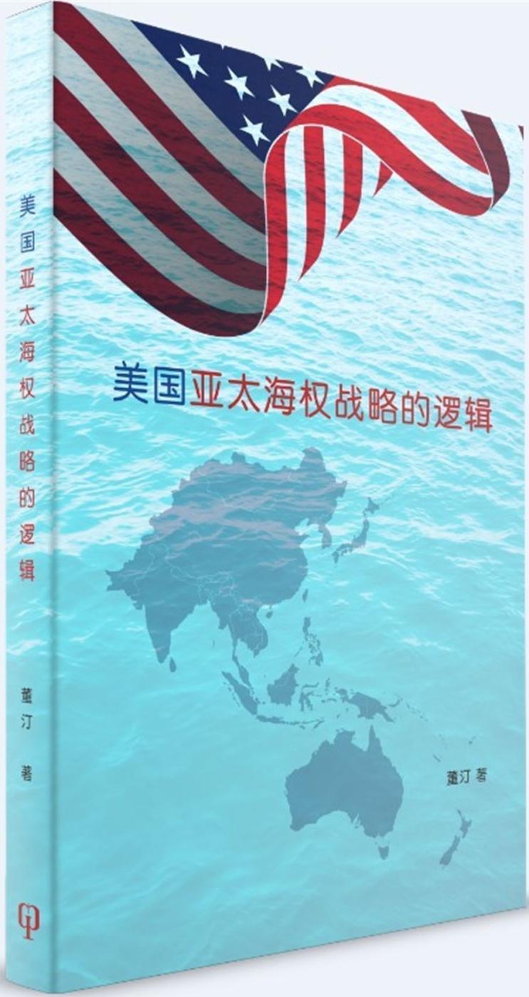 美國亞太海權戰略的邏輯(簡體書)