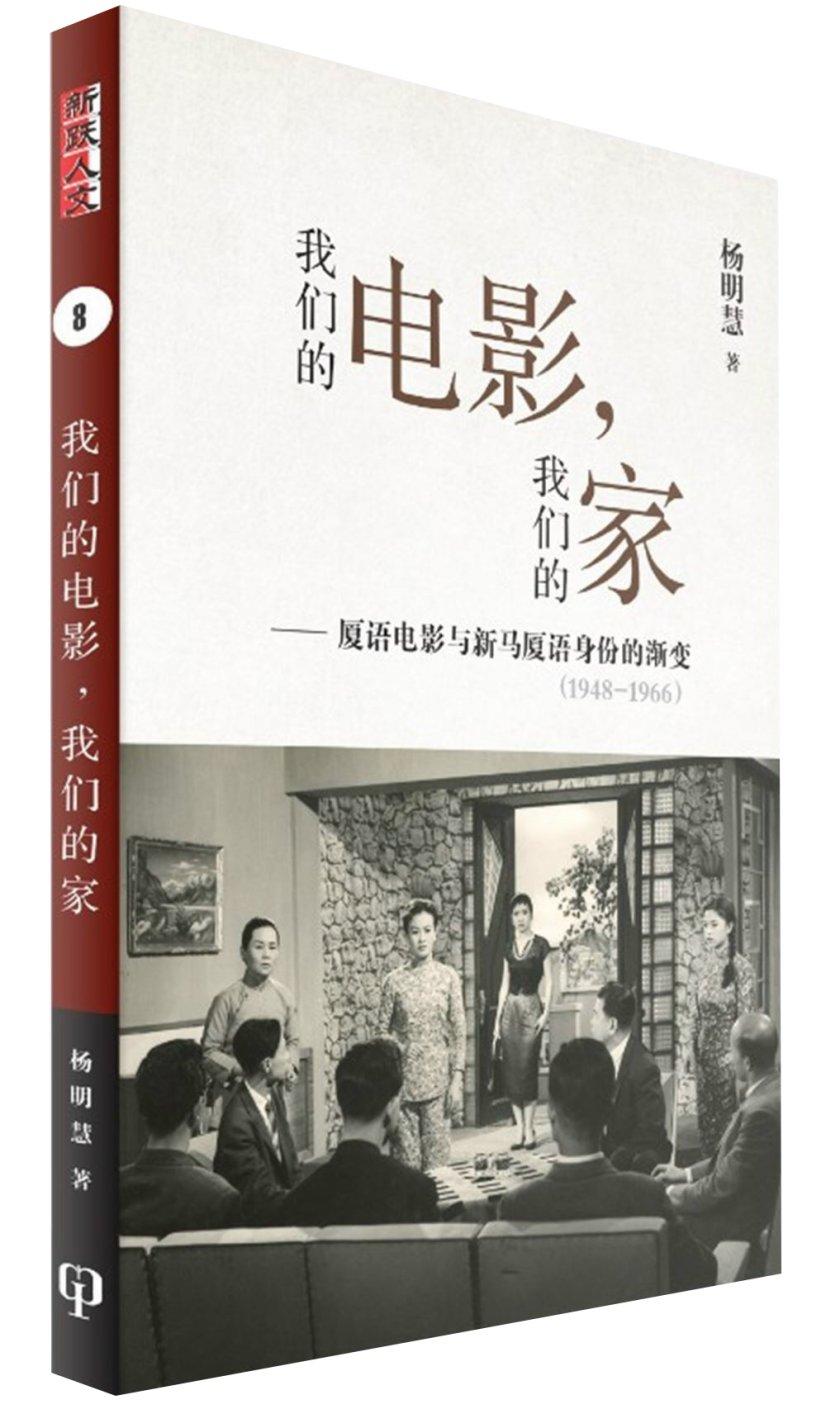 我們的電影,我們的家:廈語電影與新馬廈語身份的漸變(1948-1966)(簡體書)