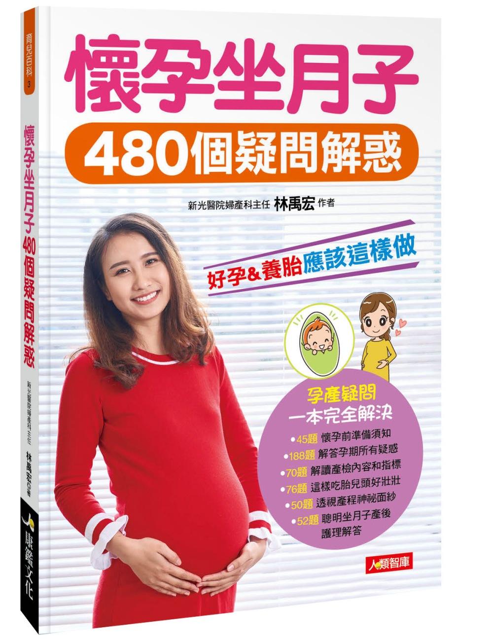 懷孕坐月子480個疑問解惑