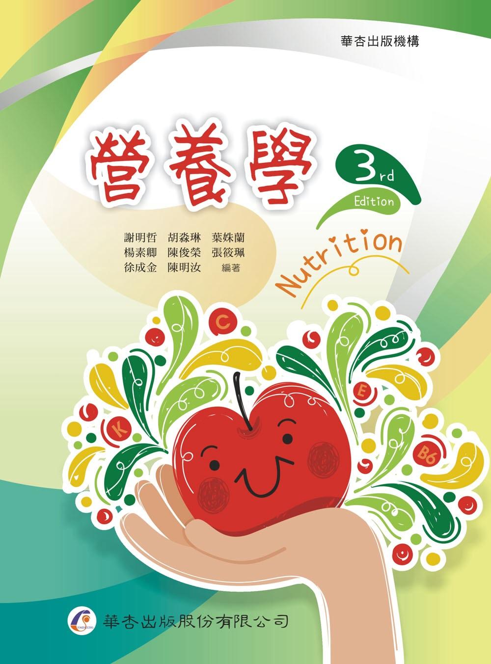 營養學(3版)