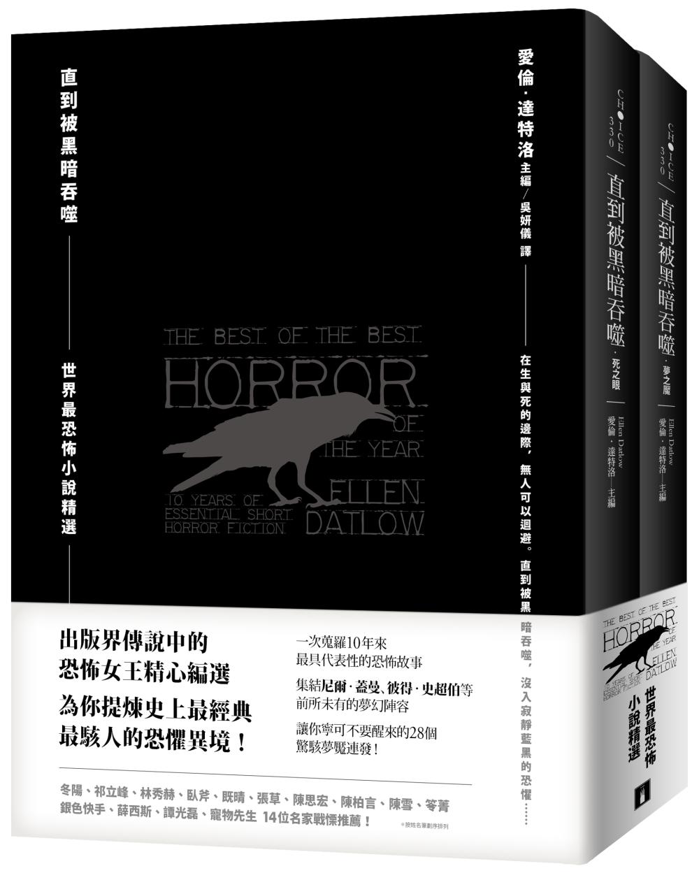 直到被黑暗吞噬:世界最恐怖小說精選 【死之眼】+【夢之魘】兩冊一套
