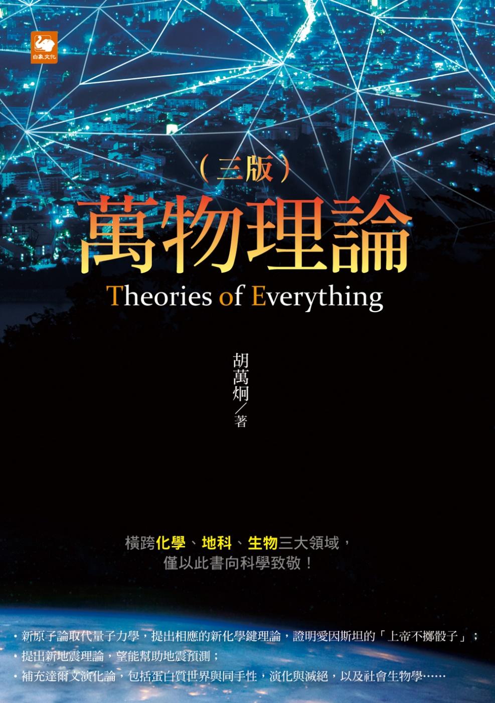 萬物理論(三版)