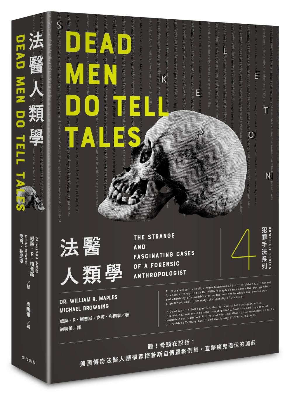 犯罪手法系列4-法醫人類學:聽!骨頭在說話,美國傳奇法醫人類學家梅普斯自傳暨案例集,直擊魔鬼潛伏的淵藪