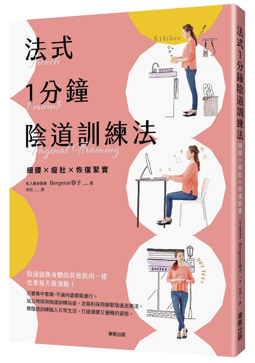 法式1分鐘陰道訓練法:細腰╳瘦肚╳恢復緊實