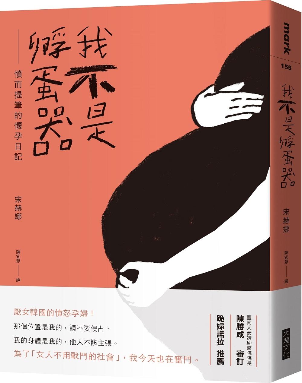 我不是孵蛋器:憤而提筆的懷孕日記