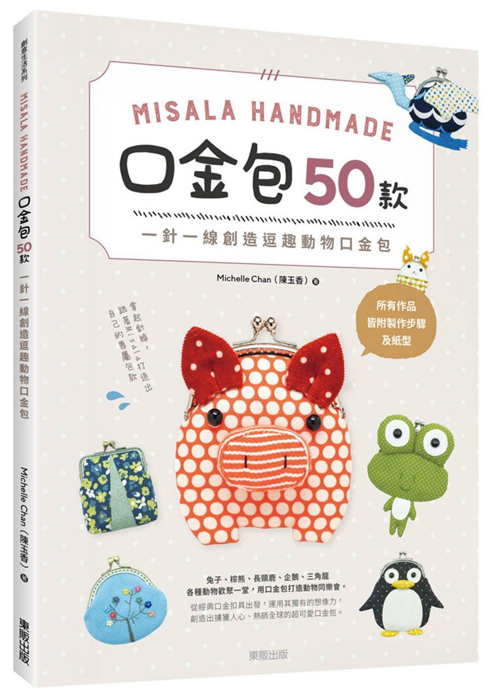 Misala Handmade 口金包50款:一針一線創造逗趣動物口金包