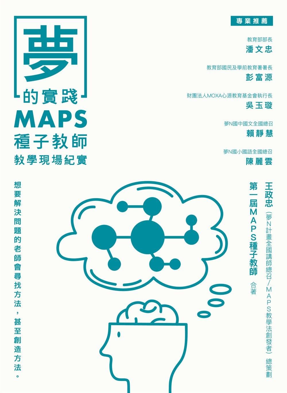 夢的實踐:MAPS種子教師教學...