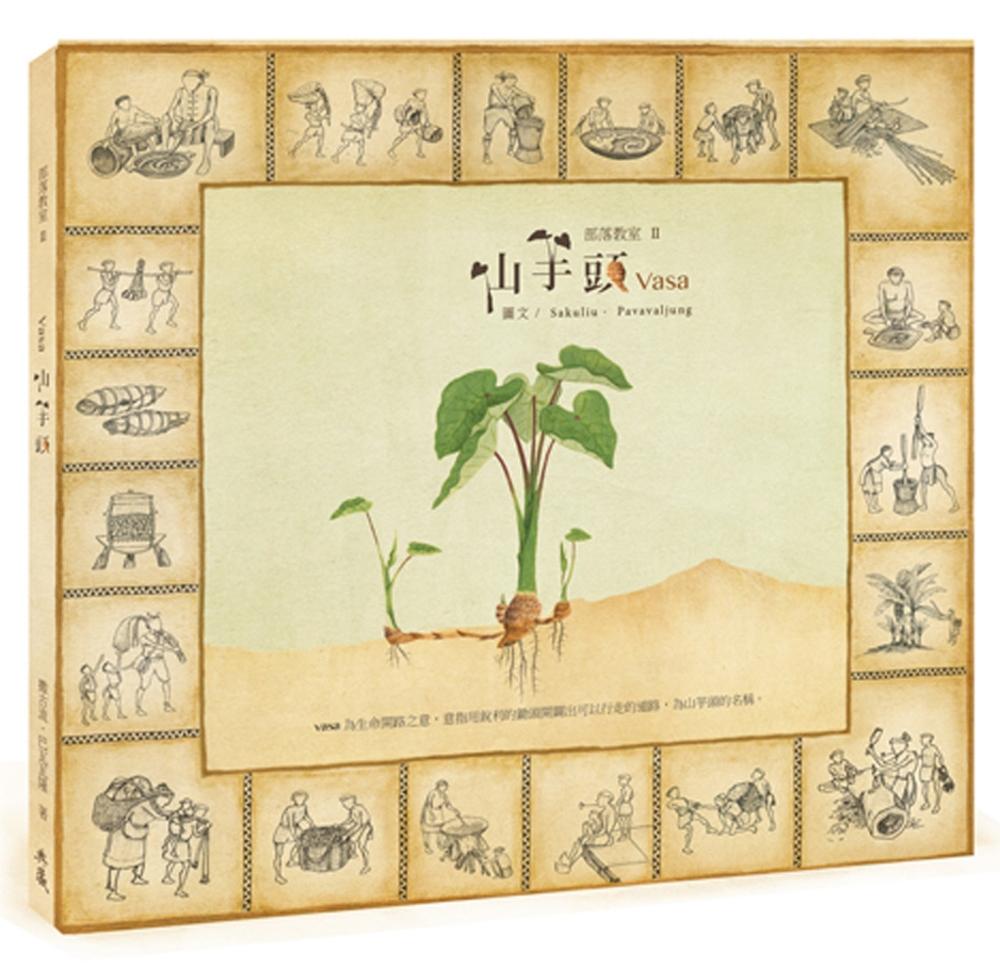 山芋頭:部落教室 II