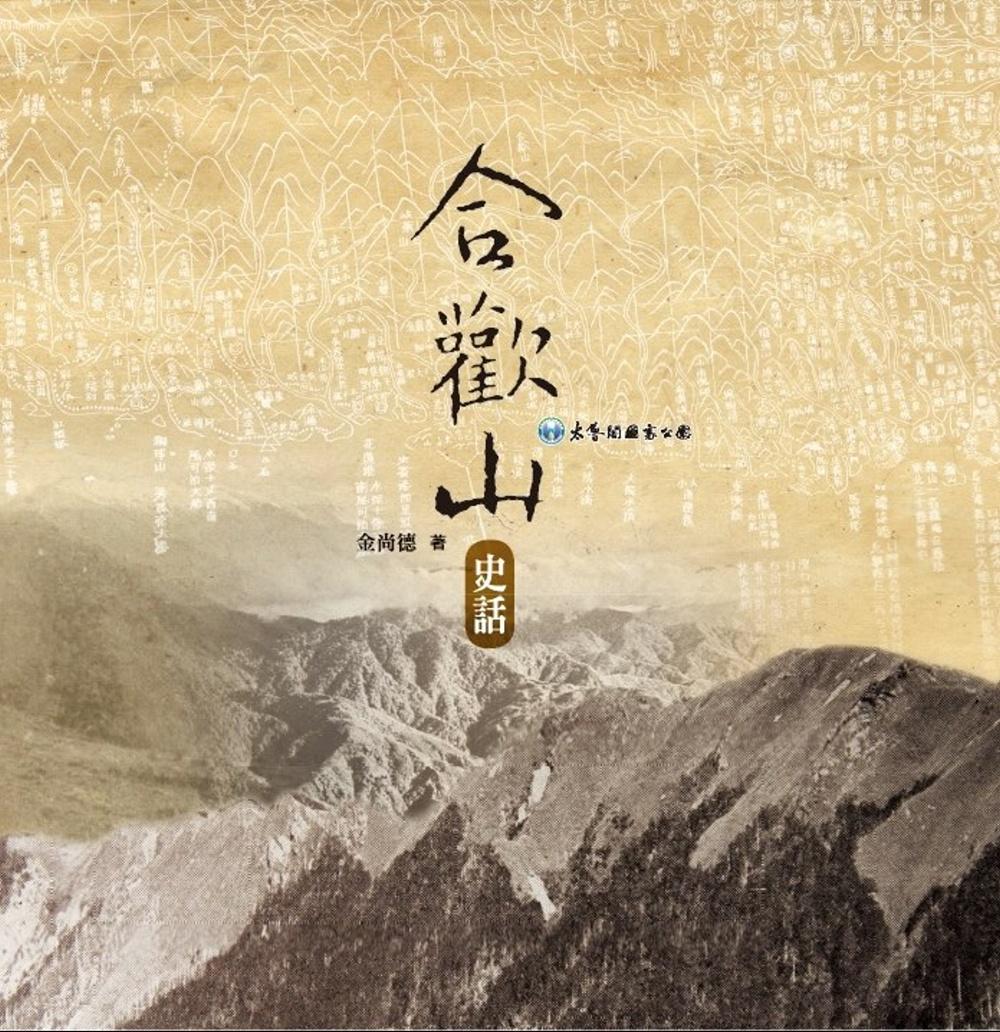 合歡山史話(精裝)