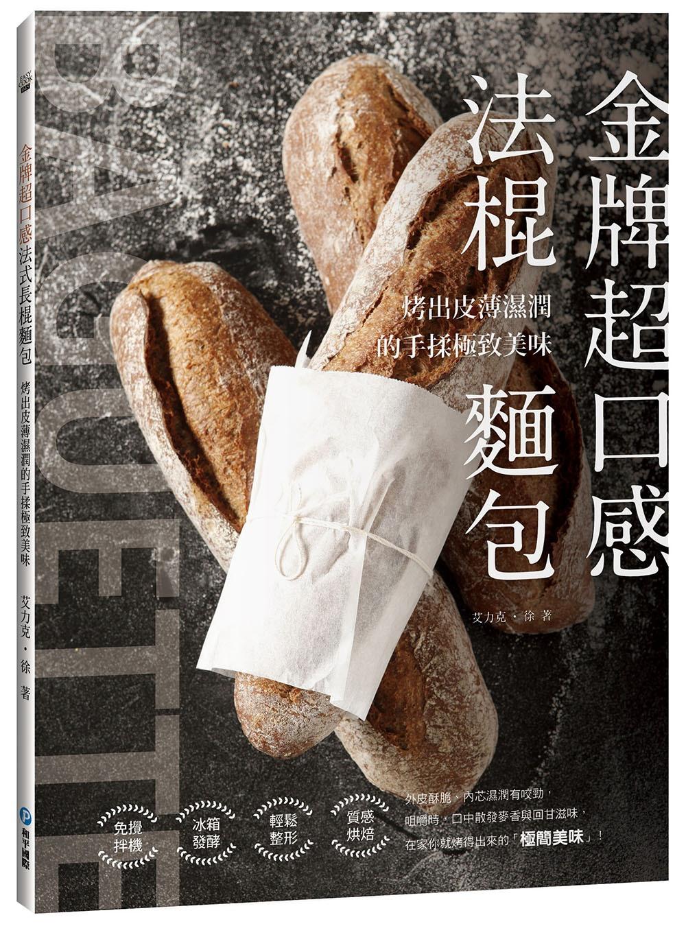 金牌超口感法棍麵包:烤出皮薄濕潤的手揉極致美味