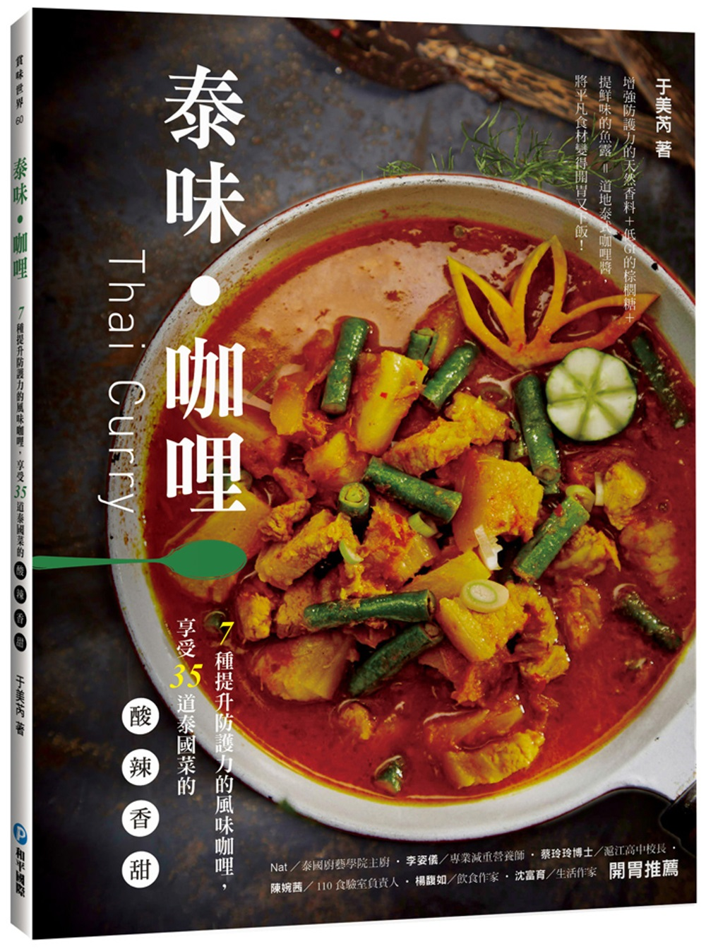泰味咖哩:7種提升防護力的風味咖哩,享受35道泰國菜的酸‧辣‧香‧甜