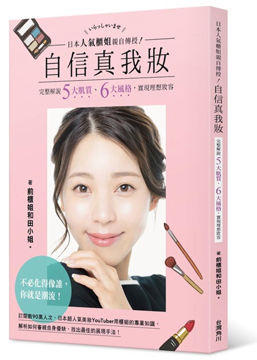 日本人氣櫃姐親自傳授!自信真我妝:完整解說五大肌質、六大風格,實現理想妝容