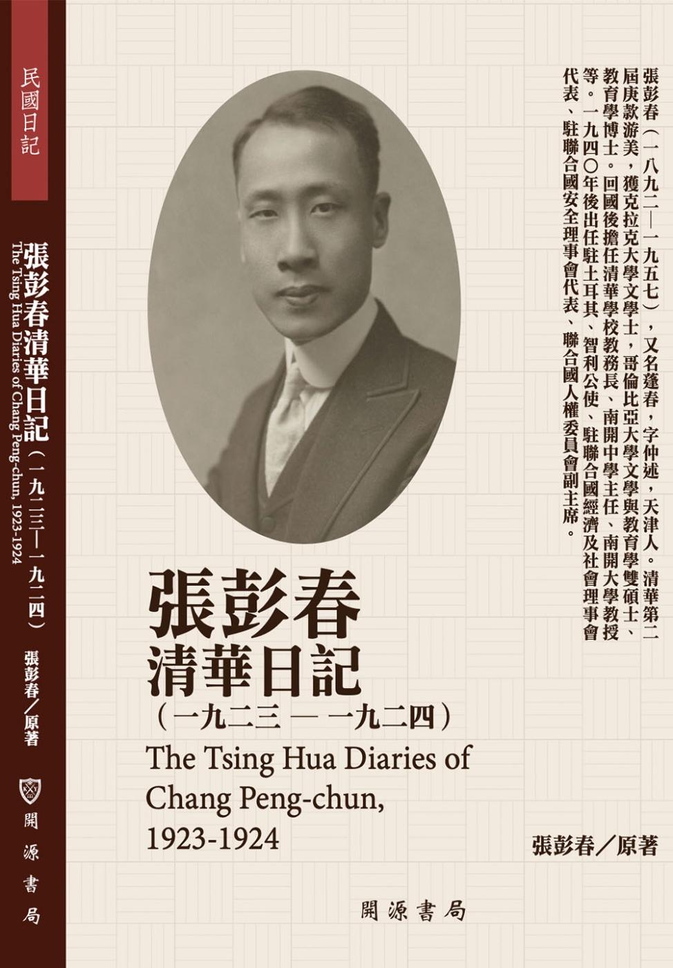 張彭春清華日記(1923-19...