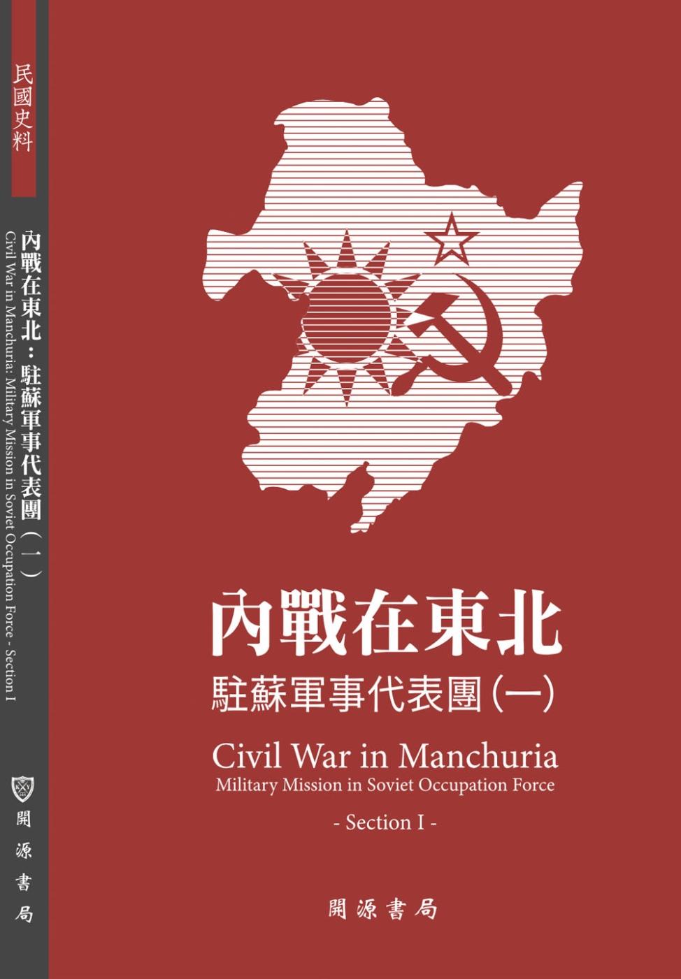 內戰在東北:駐蘇軍事代表團(一...