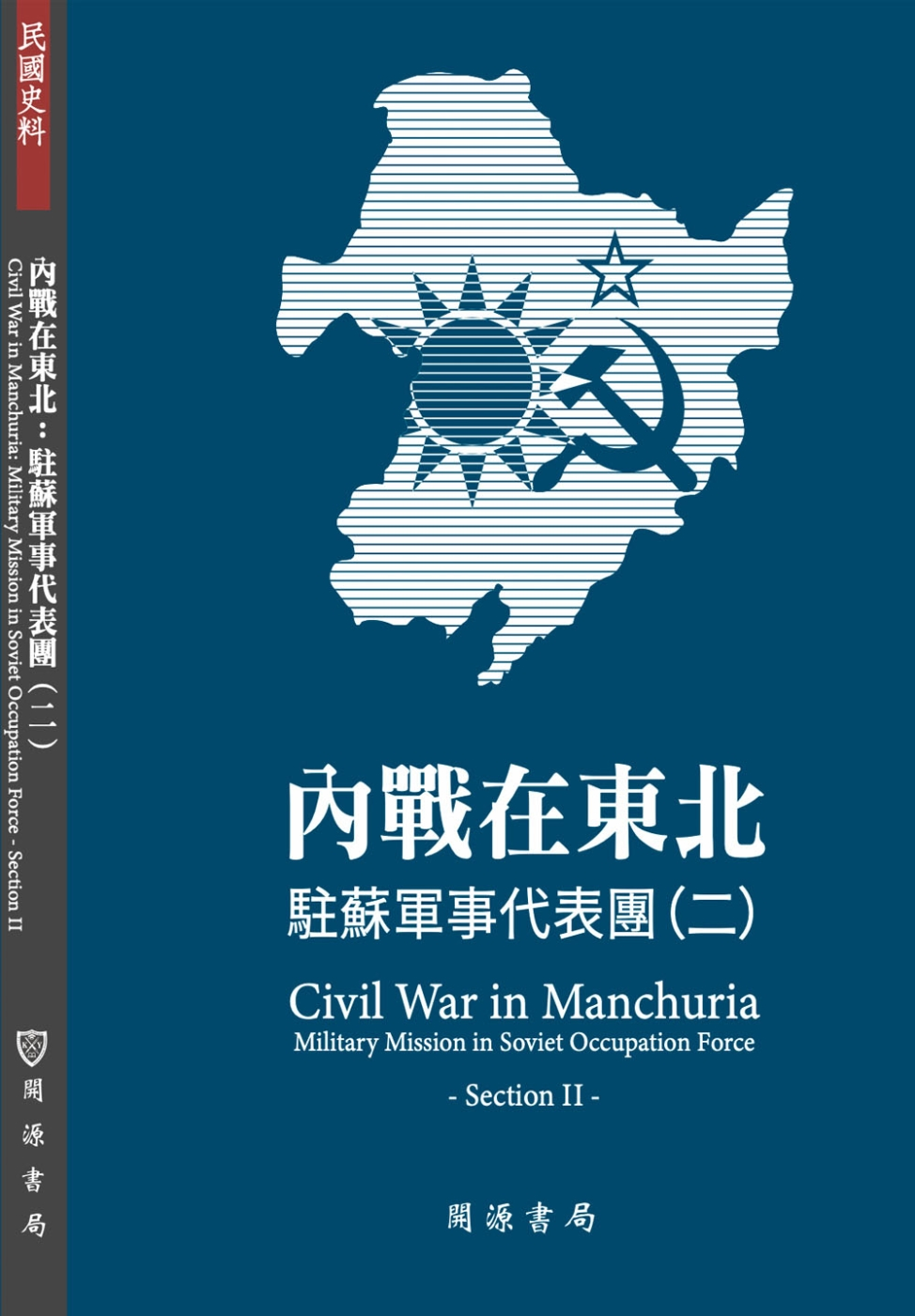 內戰在東北:駐蘇軍事代表團(二...