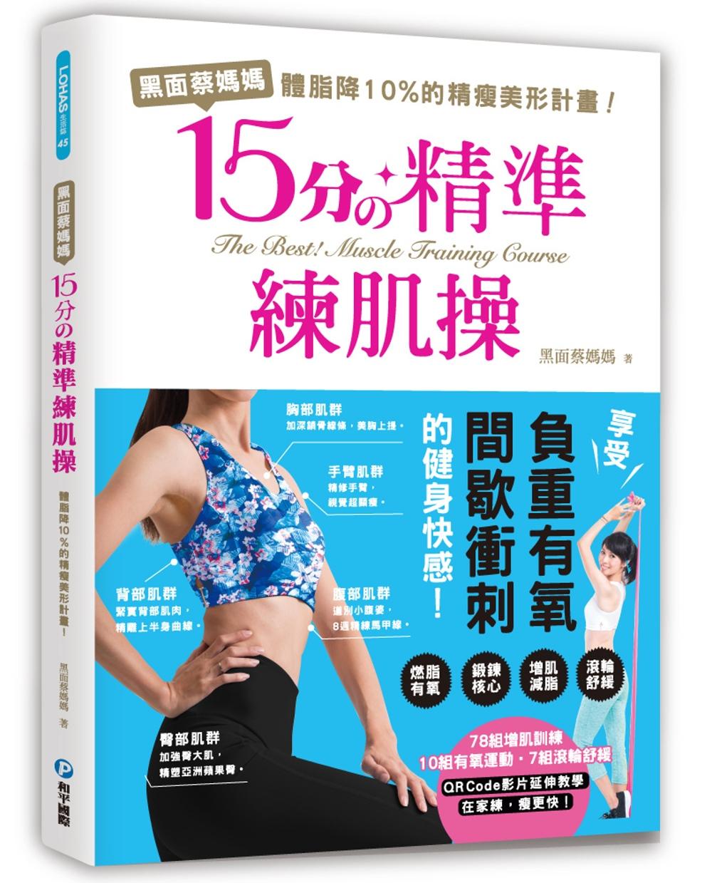黑面蔡媽媽的15分精準練肌操:間歇衝刺燃脂動作完全圖解,短時有成效!每天15分鐘,體脂有感降10%的精瘦美形計畫!