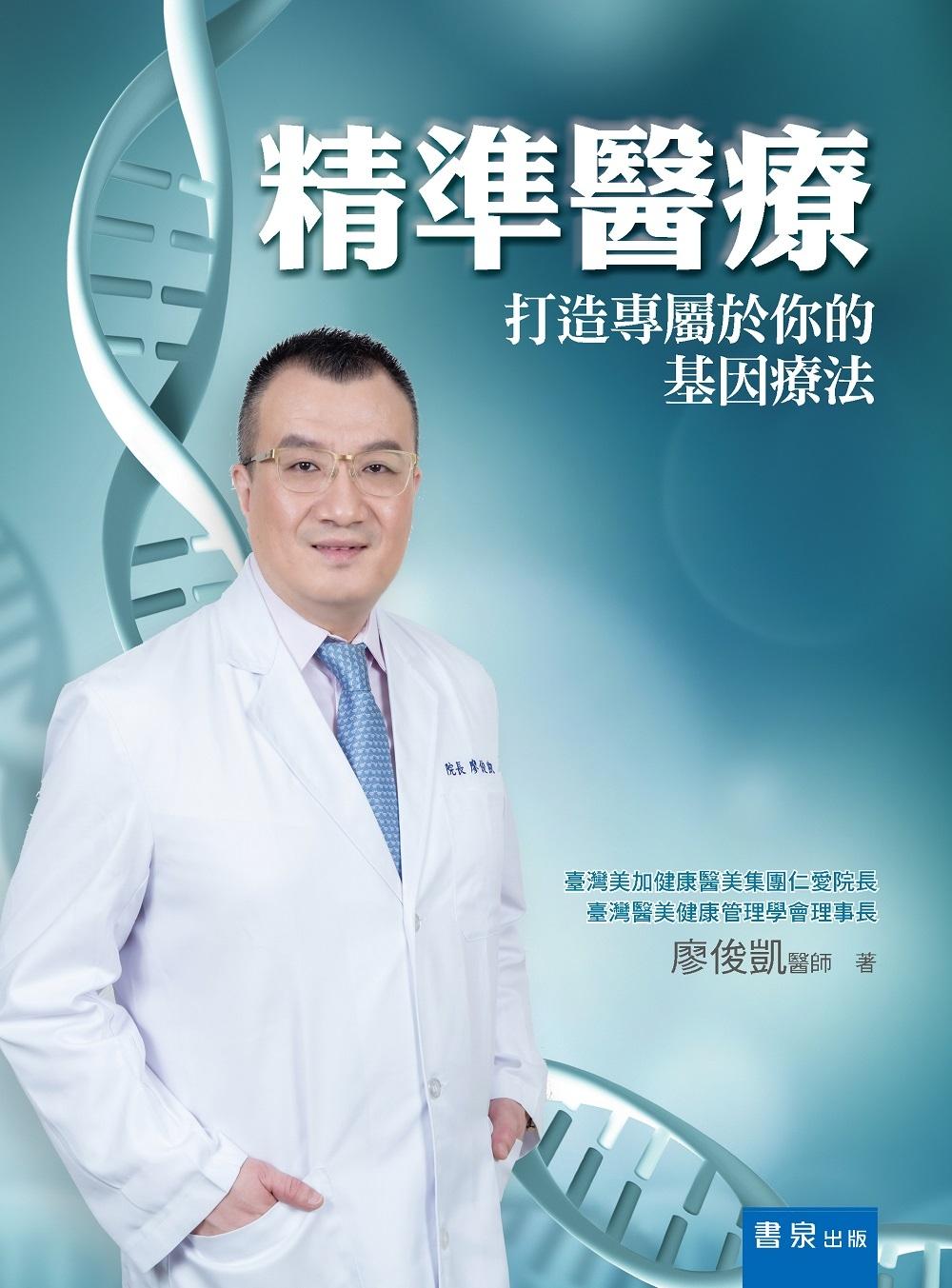 精準醫療:打造專屬於你的基因療...