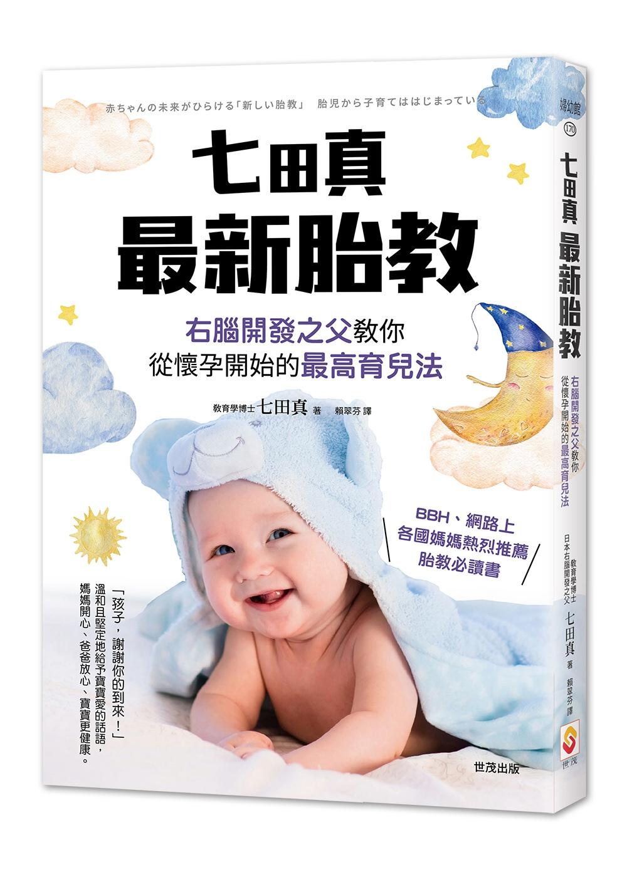 七田真最新胎教:右腦開發之父教...