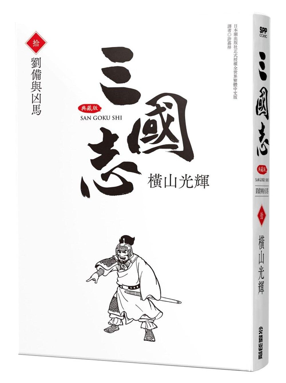 三國志典藏版(10)