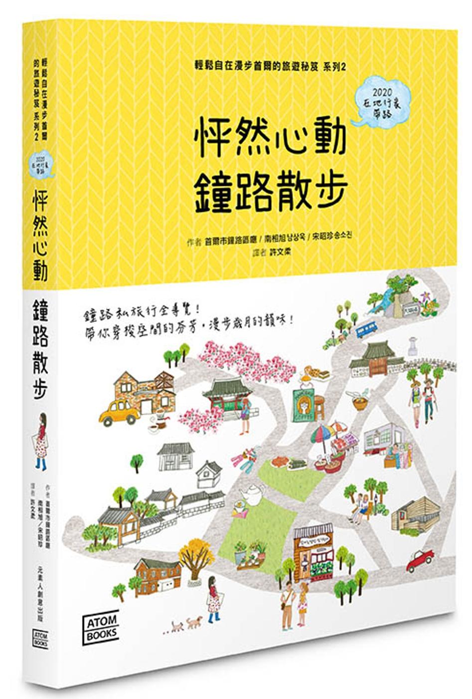 怦然心動.鐘路散步:輕鬆自在漫步首爾的旅遊秘笈 系列2