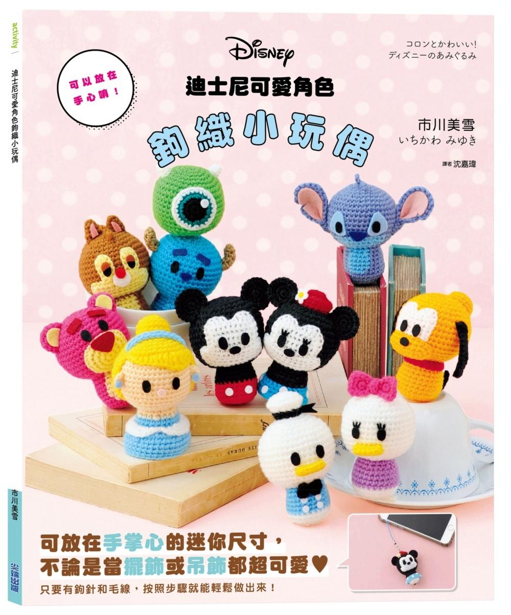 迪士尼可愛角色鉤織小玩偶