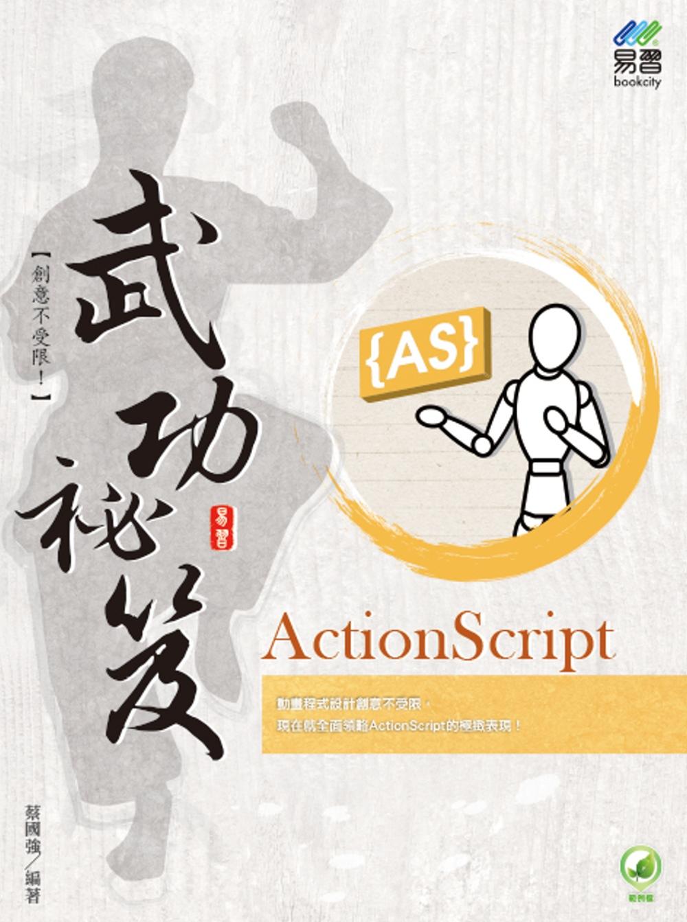 ActionScript  武...