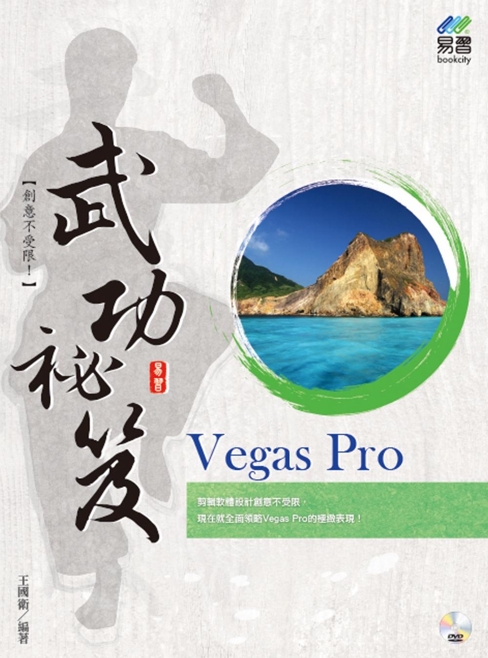 Vegas Pro 武功祕笈