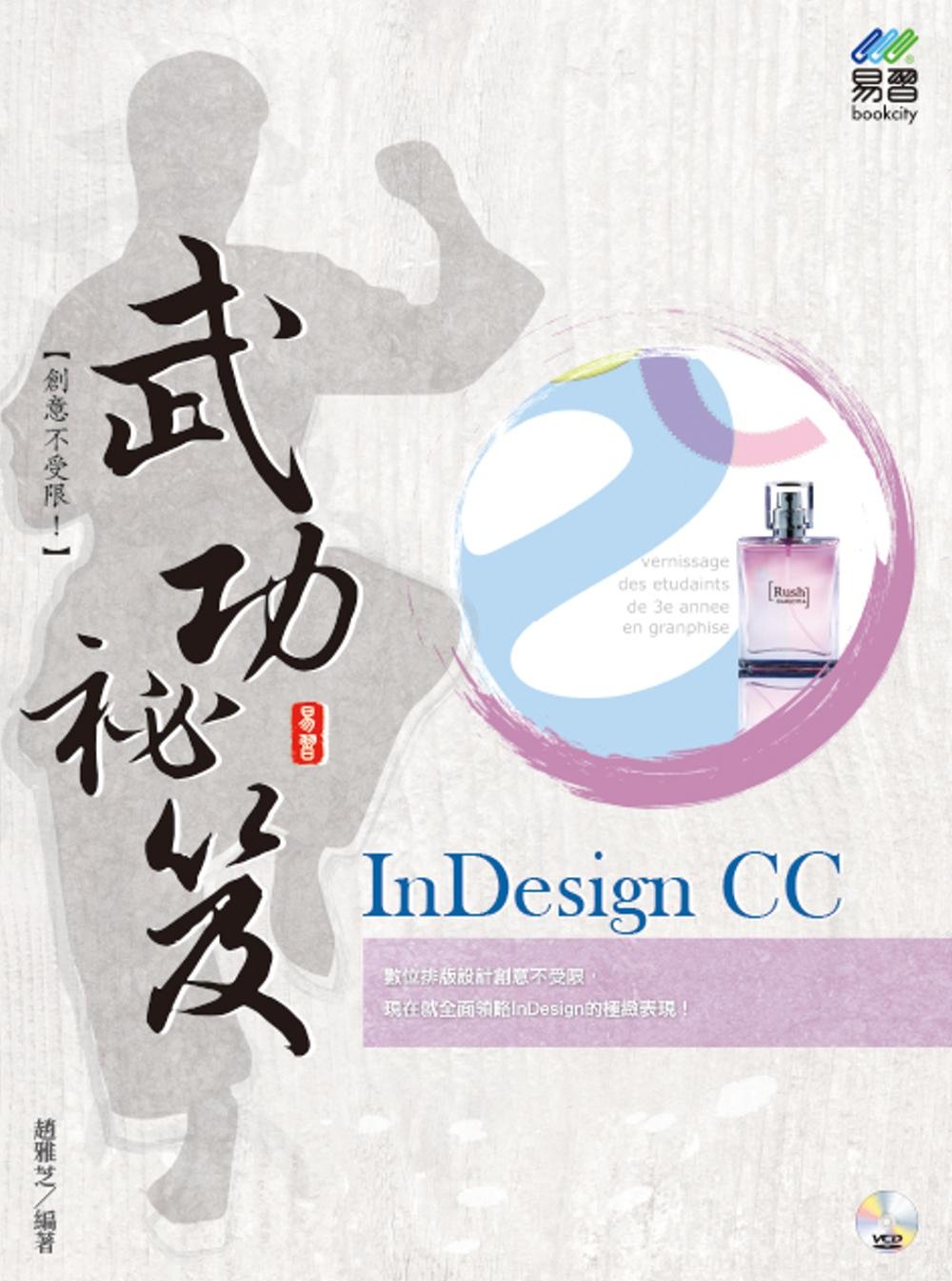 InDesign CC  武功...