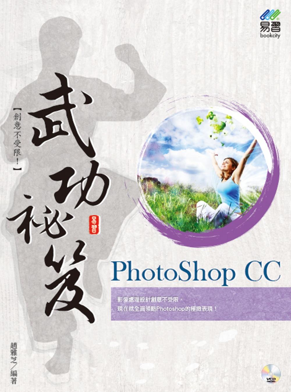PhotoShop CC 武功...
