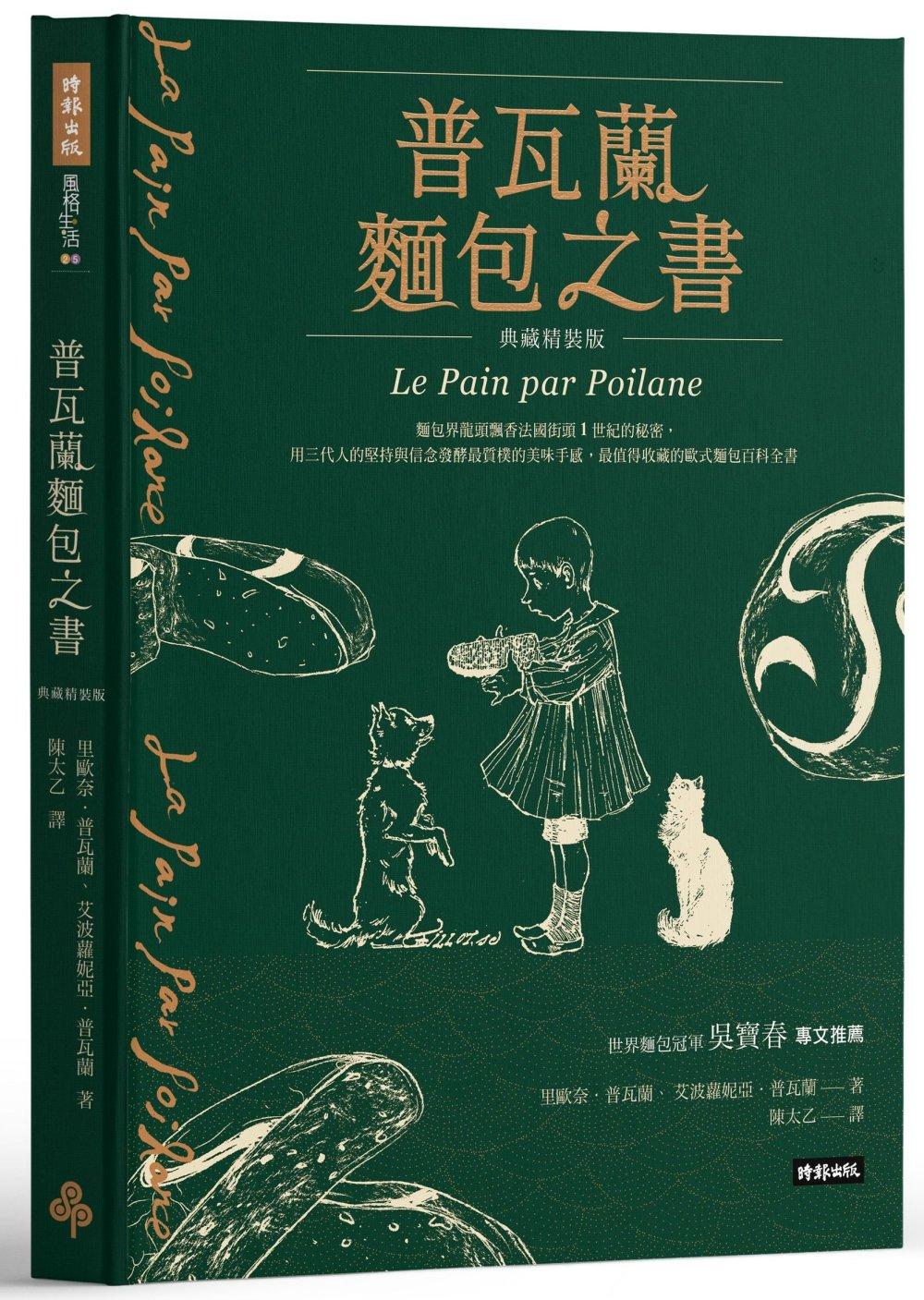 普瓦蘭麵包之書【典藏精裝版】