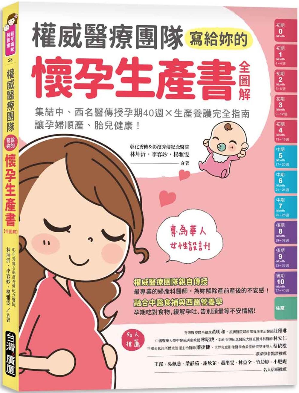權威醫療團隊寫給妳的懷孕生產書【全圖解】:集結中、西名醫傳授孕期40週╳生產養護完全指南,讓孕婦順產、胎兒健康!