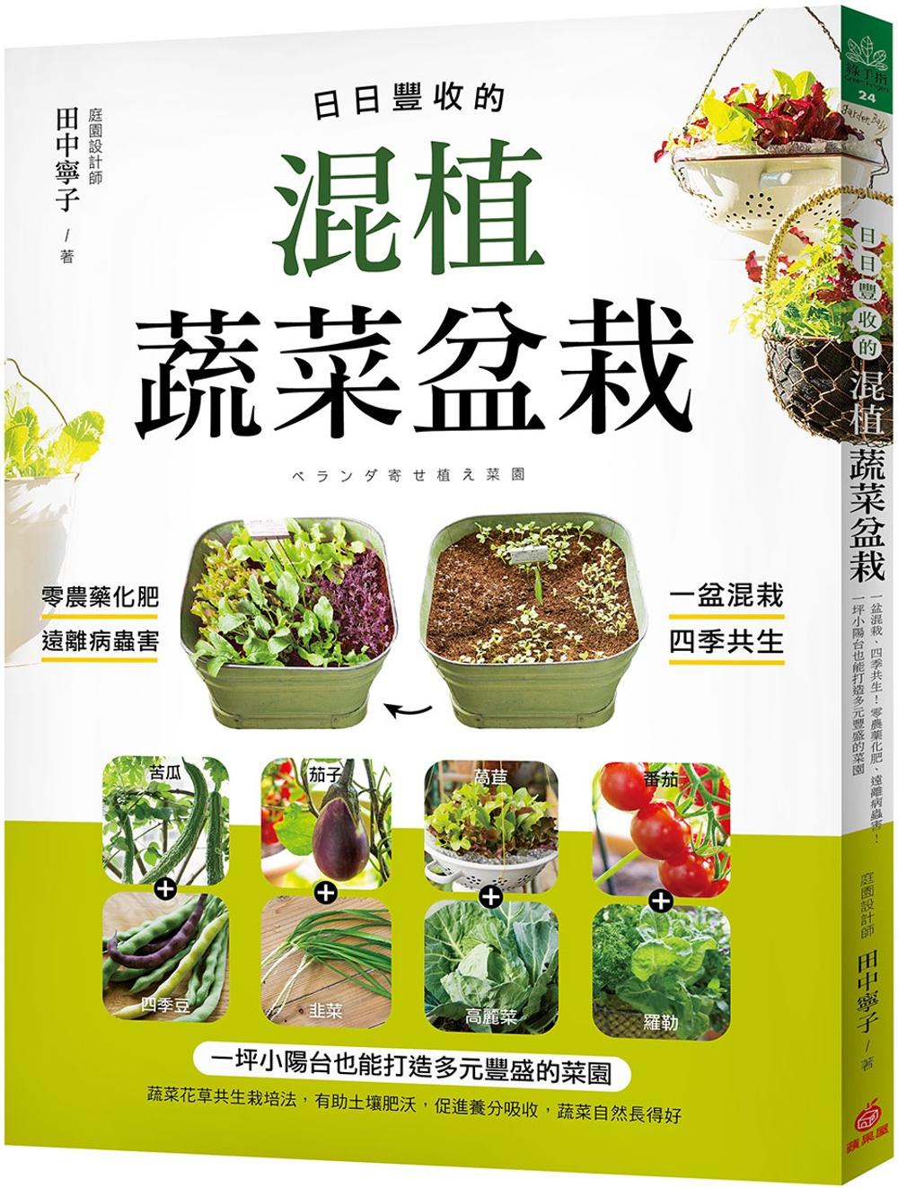 日日豐收的混植蔬菜盆栽:一盆混栽、四季共生!零農藥化肥、遠離病蟲害!一坪小陽台也能打造多元豐盛的菜園