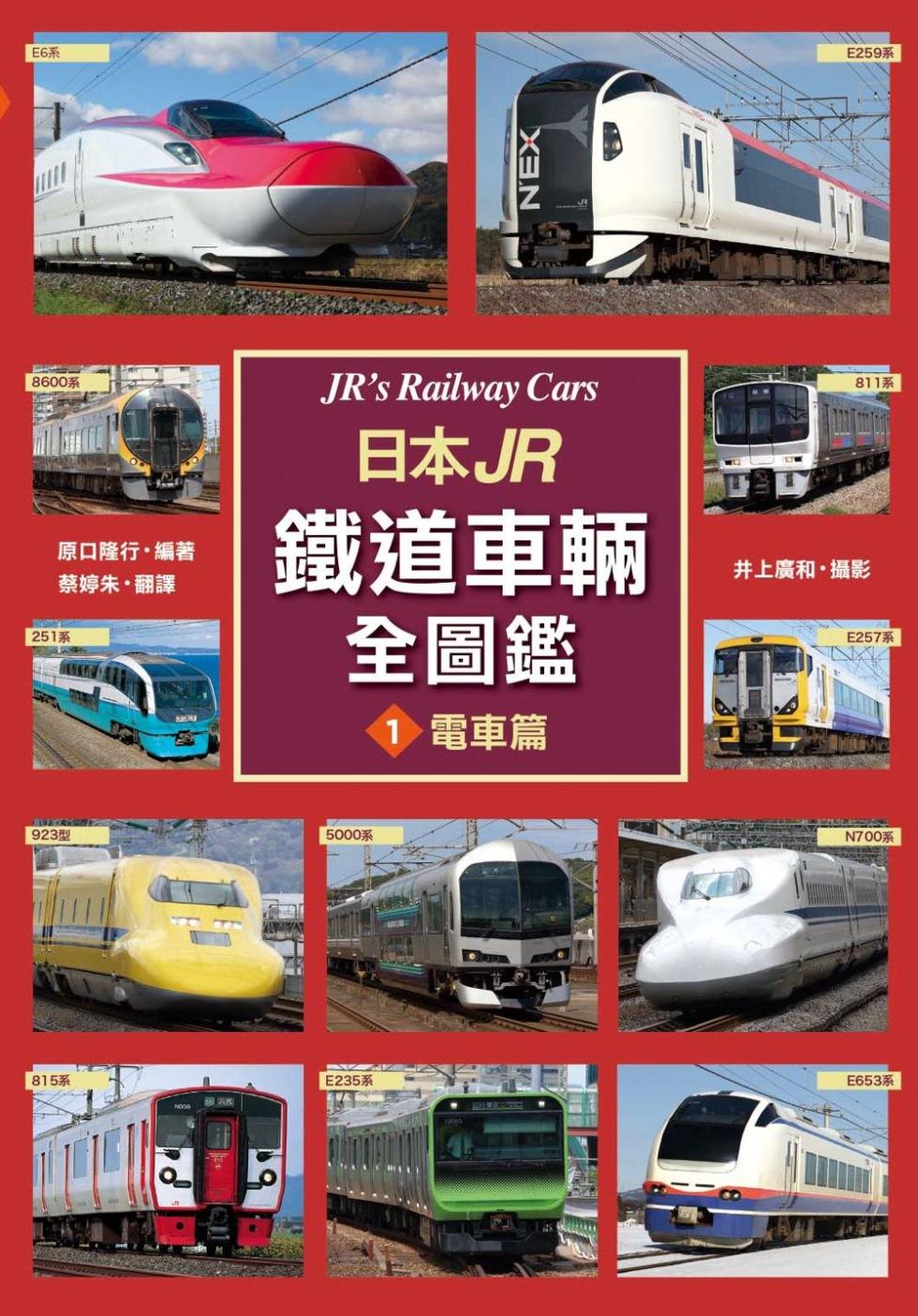 日本JR鐵道車輛全圖鑑①電車篇