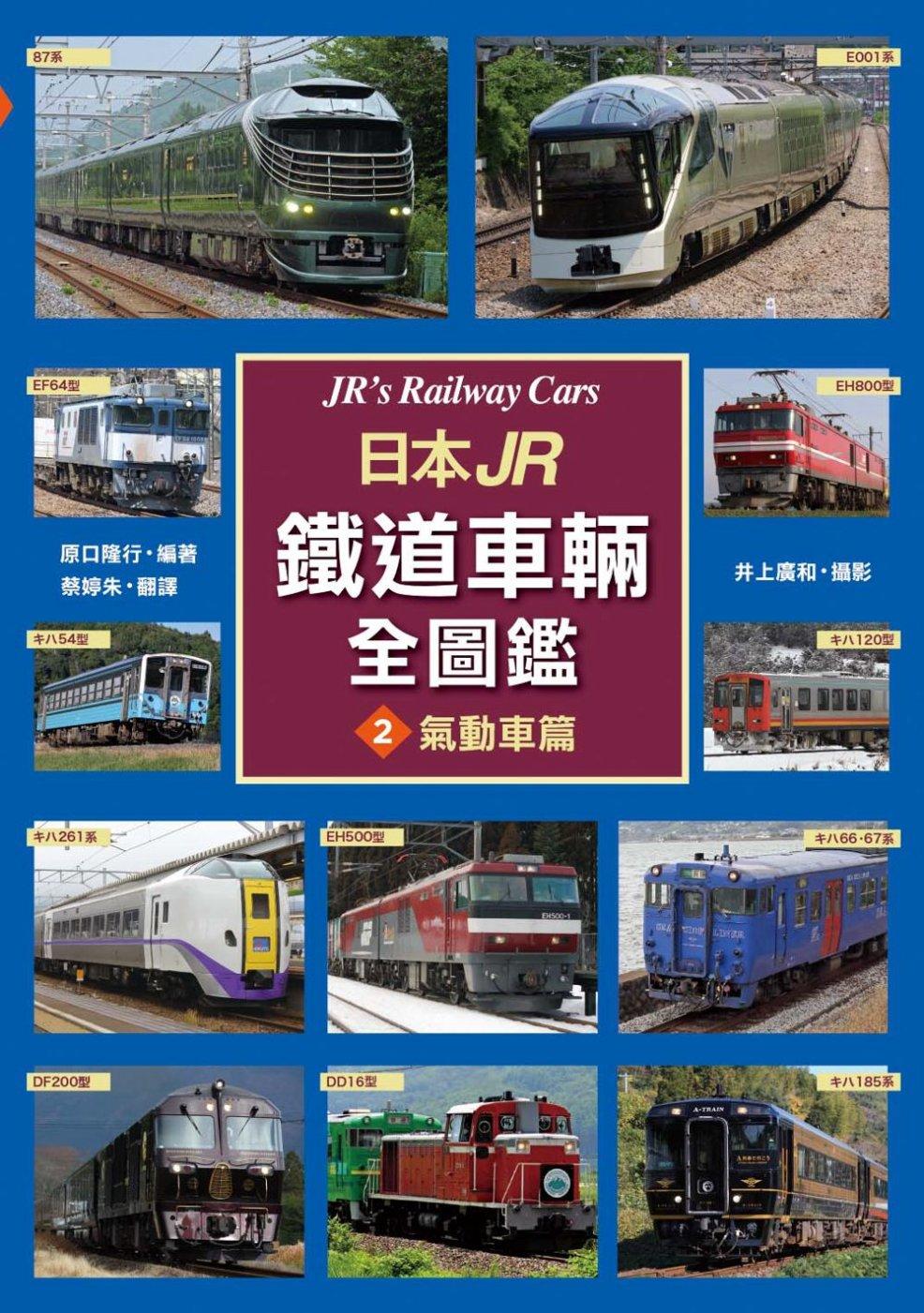 日本JR鐵道車輛全圖鑑②氣動車篇