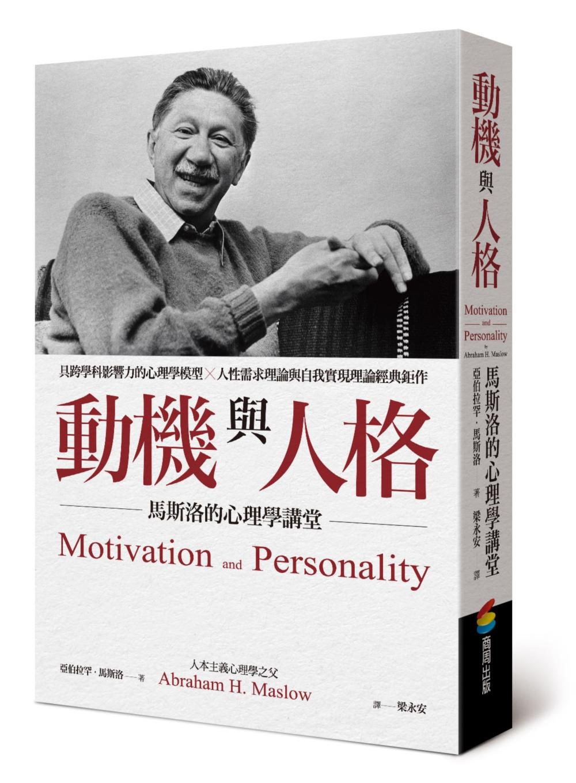 動機與人格:馬斯洛的心理學講堂
