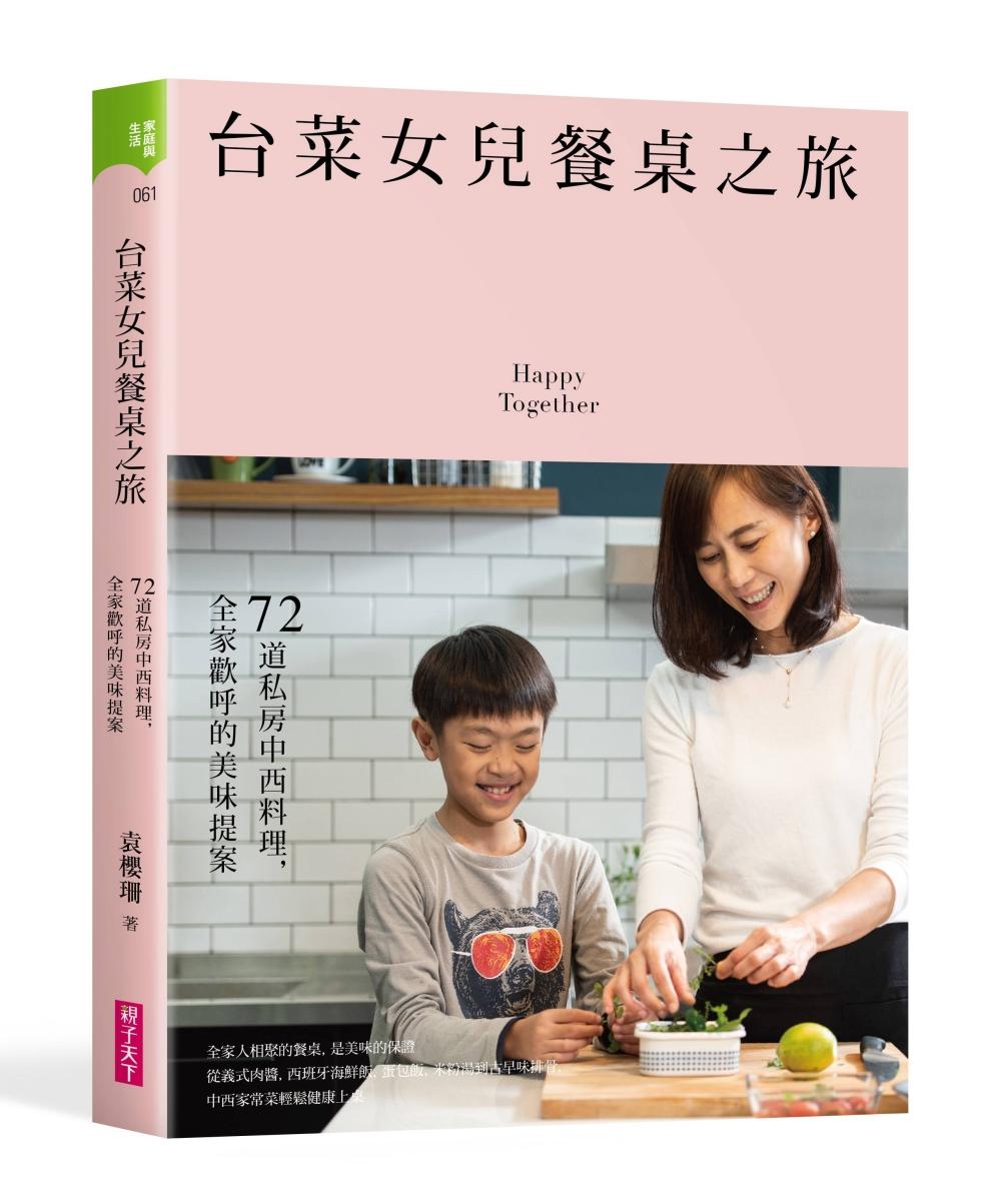 台菜女兒餐桌之旅:72道私房中西料理,全家歡呼的美味提案