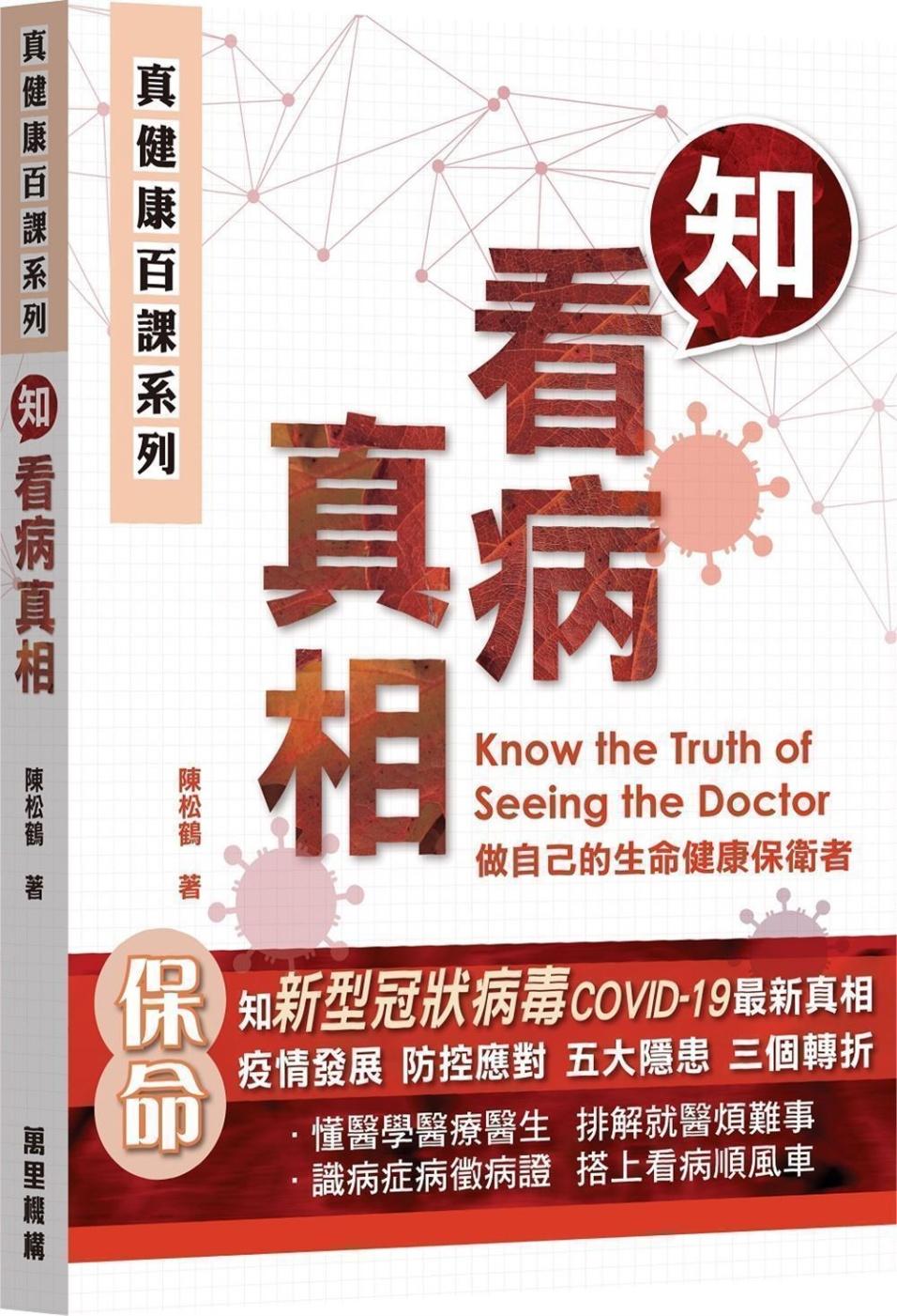 真健康百課系列:知看病真相