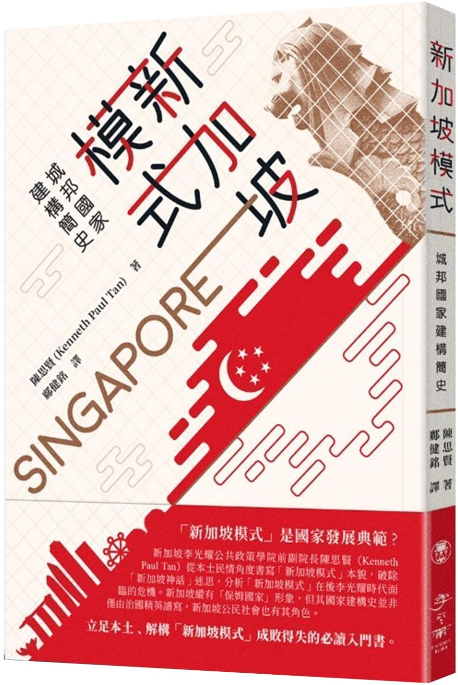 新加坡模式:城邦國家建構簡史