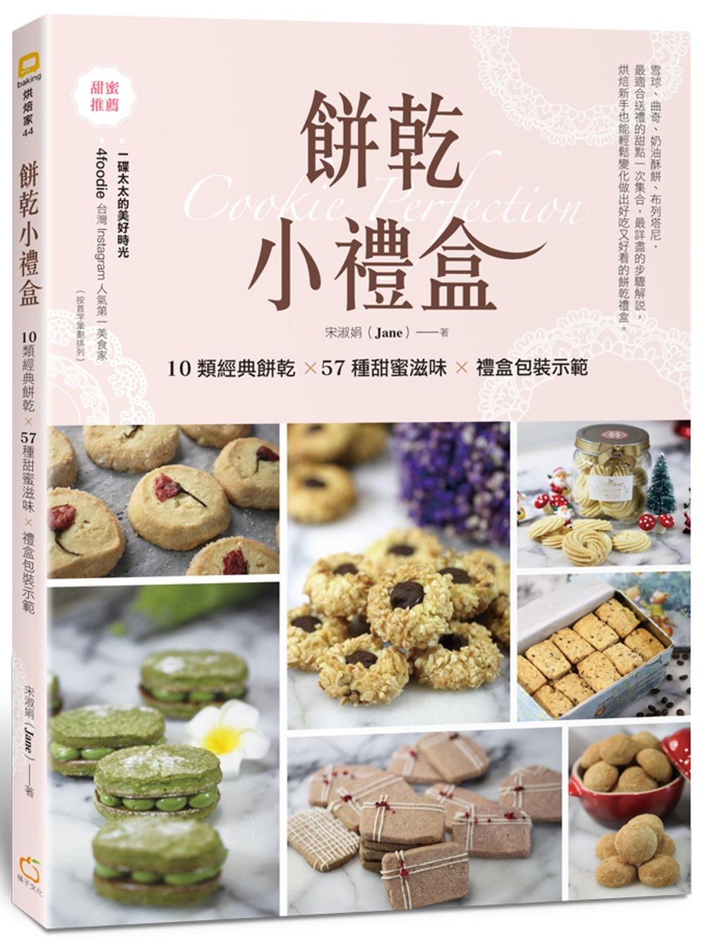 餅乾小禮盒:10類經典餅乾×5...