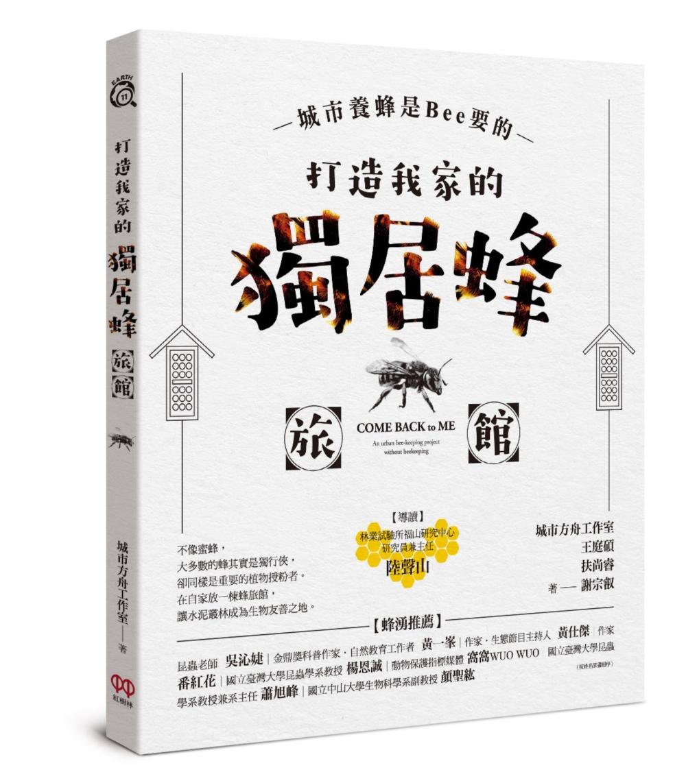 城市養蜂是Bee要的:打造我家...