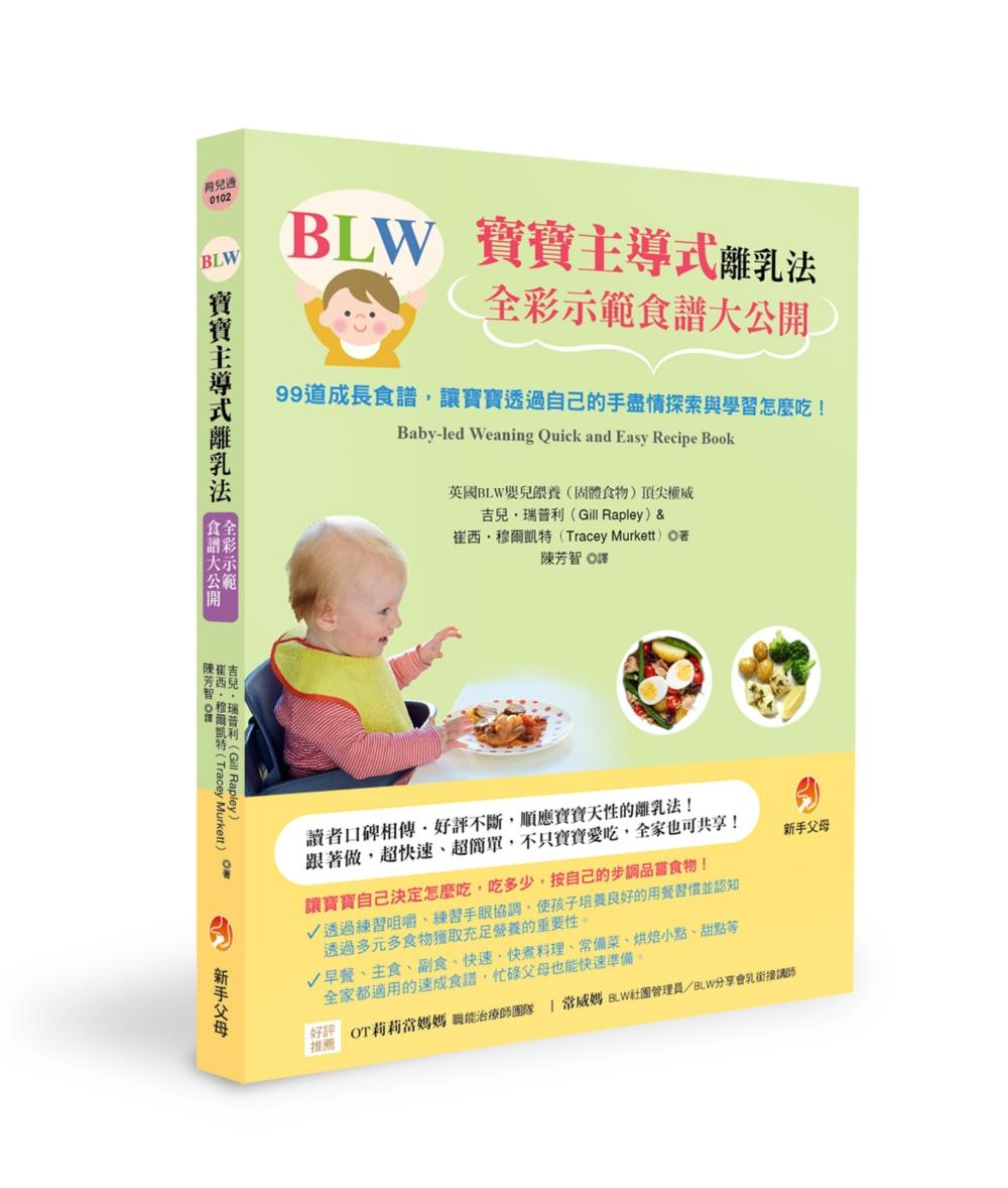 BLW寶寶主導式離乳法全彩示範食譜大公開:99道成長食譜,讓寶寶透過自己的手盡情探索與學習怎麼吃!