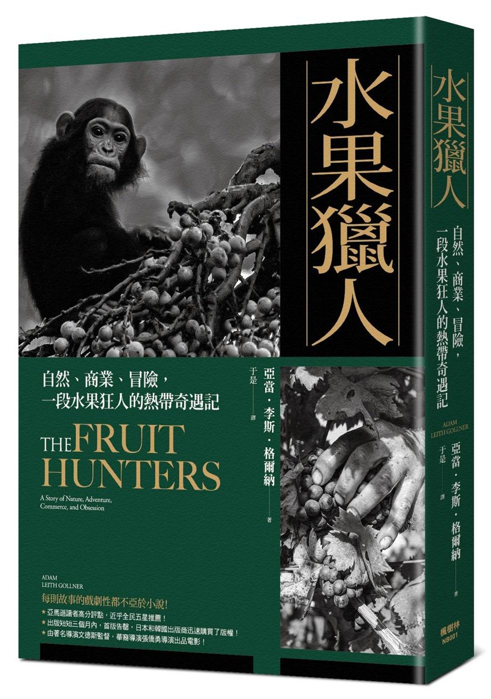 水果獵人:自然、商業、冒險,一...