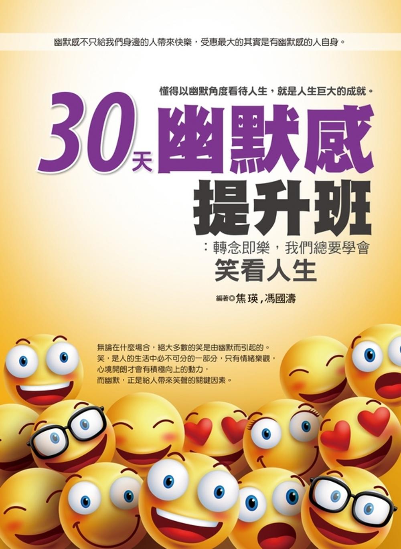 30天幽默感提升班:轉念即樂,我們總要學會笑看人生