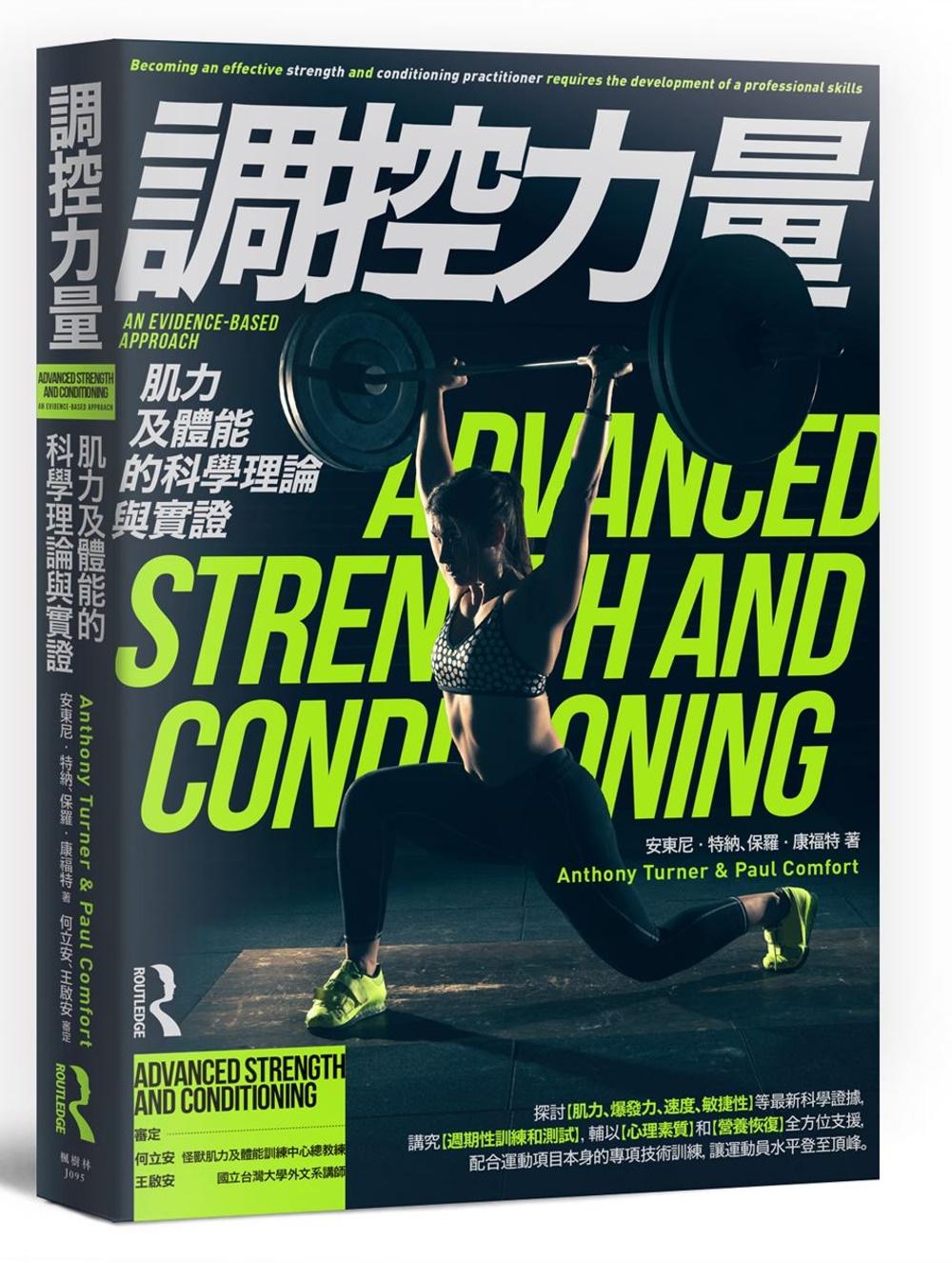 調控力量:肌力及體能的科學理論與實證